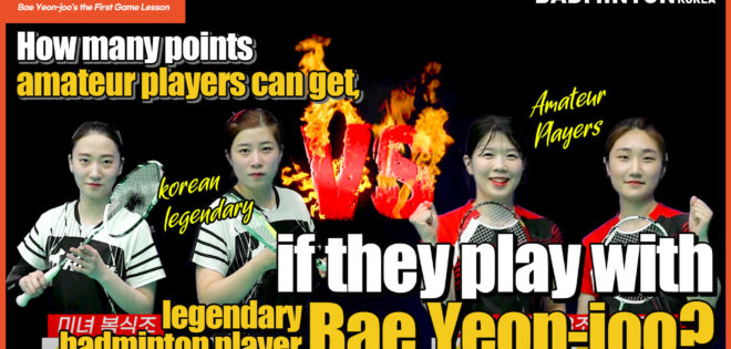 Retired Korean singles star Bae Yeon Ju has released a series of game lesson videos where she directly corrects incorrect form, strokes, and habits of recreational players by playing directly […]